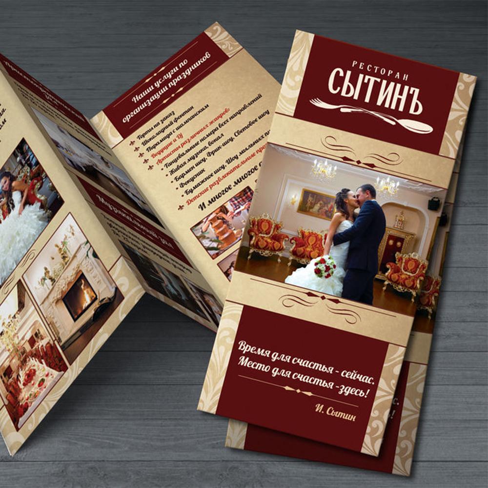 Печать брошюр, каталогов, меню