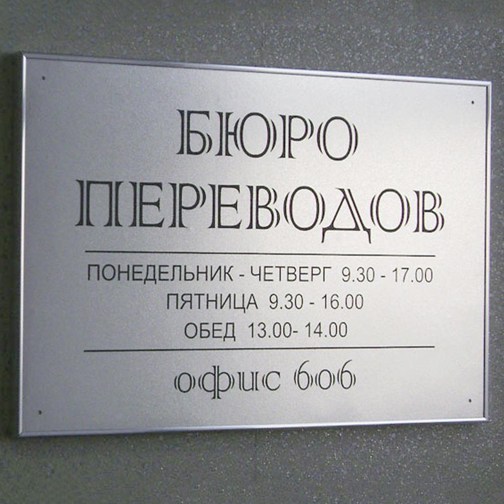 Офисные таблички