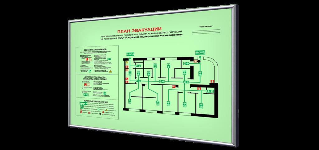 Печать планов эвакуации